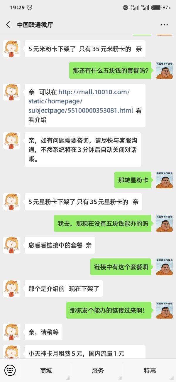 中国联通下架多款5元套餐 具体哪些套餐下架?