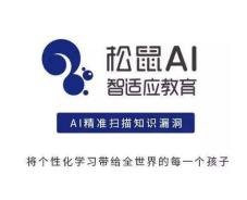 """松鼠AI合伙人马刚参评""""OFweek 2019'维科杯'人工智能行业突出贡献人物奖"""""""