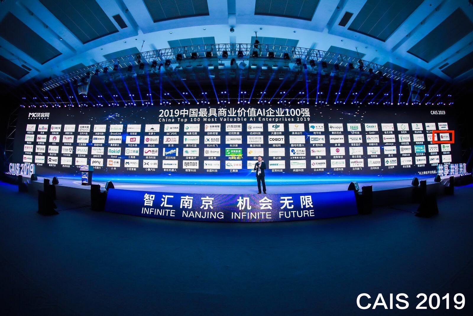 中国最具商业价值AI企业100强重榜发布 品友凭借智能决策引擎强势入选