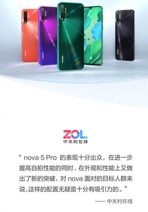 销量人气双丰收!华为nova5 Pro携人像超级夜景自拍成最大赢家