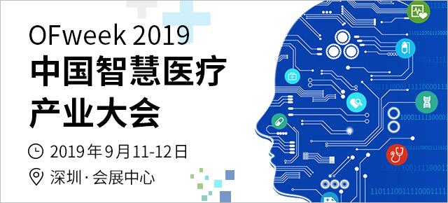 1000+专业人士汇聚深圳, OFweek 2019智慧医疗产业大会将于9月11日开幕