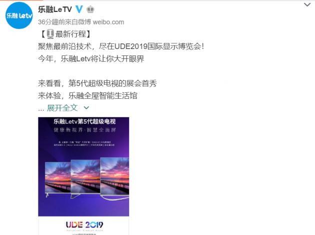 乐融Letv受邀参展UDE2019  全屋智能生活馆将首现身