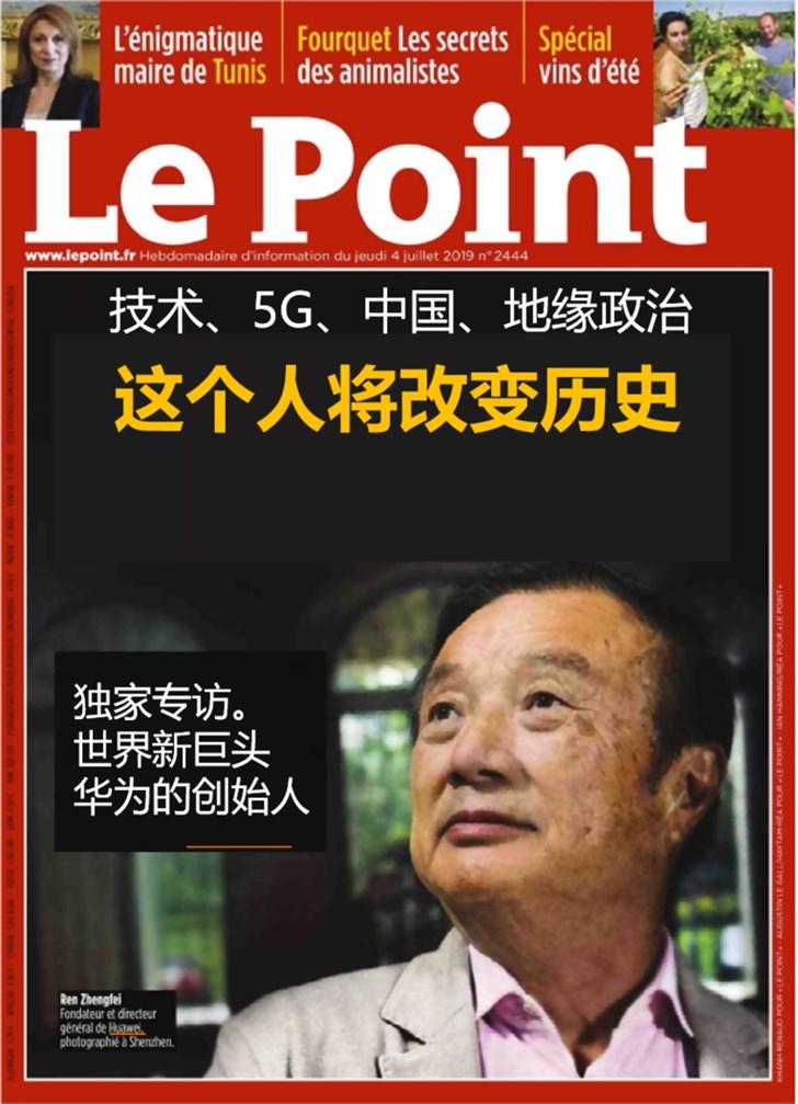 华为任正非接受法媒采访:5G应用后,美国可能是落后国家