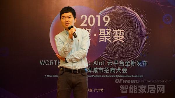 值得看AIoT云平台Worthcloud2.0发布,赋能智能家居新生态