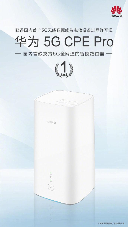 华为路由器获中国首个 5G 无线数据终端电信设备进网许可证 -前沿投讯