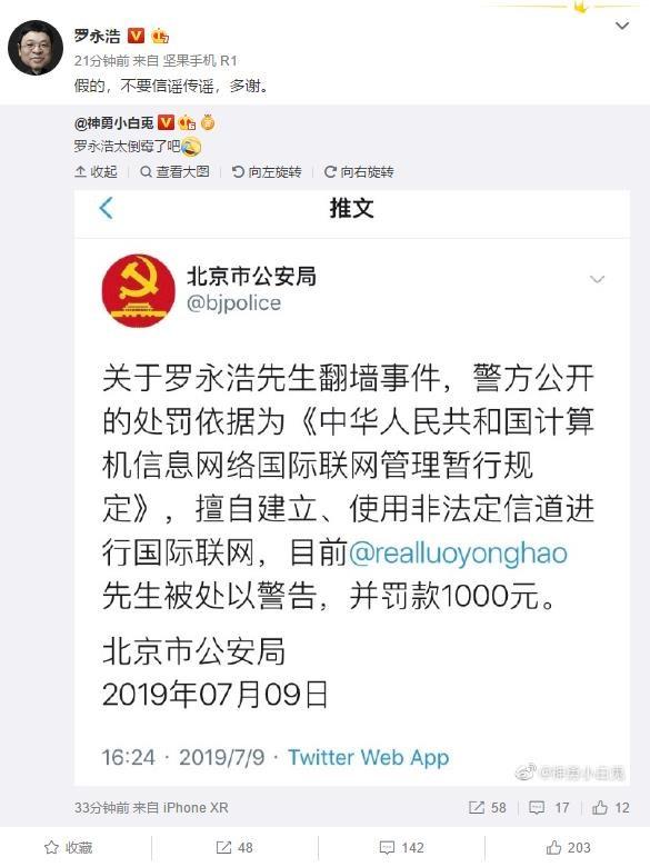 罗永浩回应被警方罚款1000元系谣言