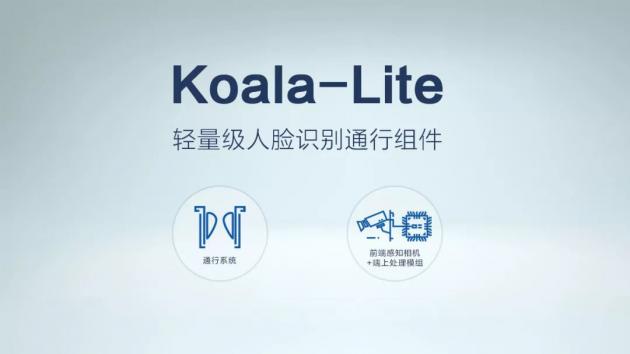 曠視新一代Koala人臉識別通行產品 加速樓宇園區AIoT落地