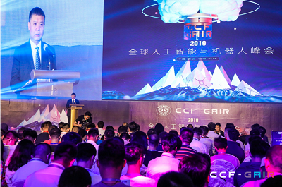 CCF-GAIR全球人工智能與機器人峰會今日開幕!  打造人工智能領域頂級跨界交流合作平臺