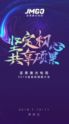 信念指引成功 坚果激光电视2019省级经销商大会隆重召开