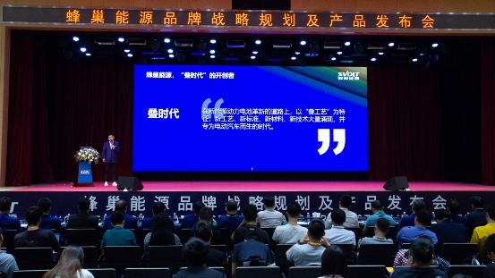 """斥资20亿欧元欧洲建厂 蜂巢能源AI智造领创""""叠时代"""""""