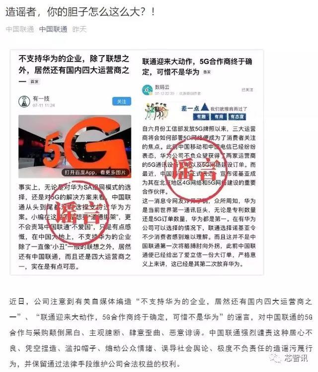 不支持华为5G?屡次被黑的中国联通终于反击了