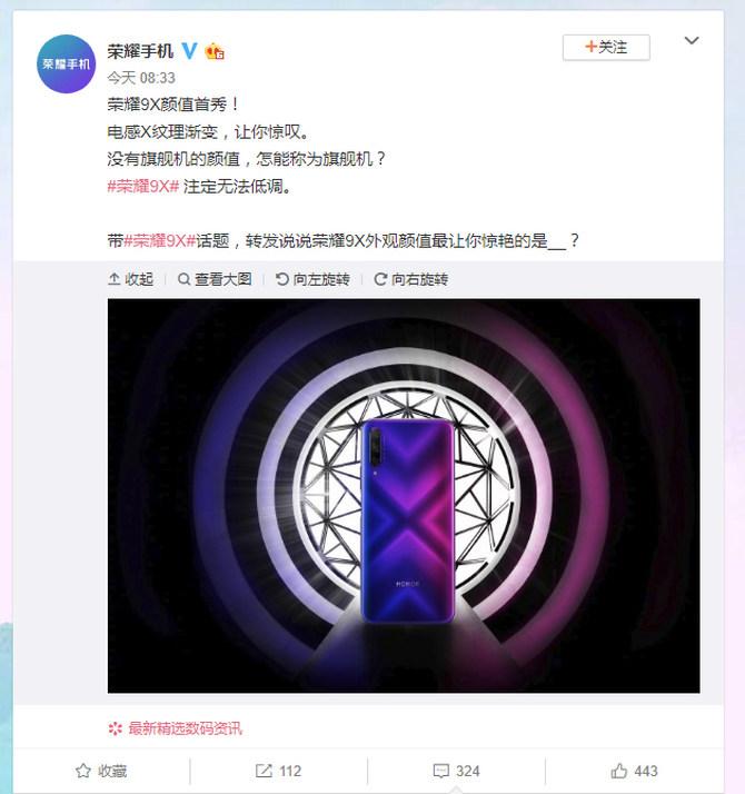 荣耀官方首曝9X外观 赵明微博暗示或有新亮点