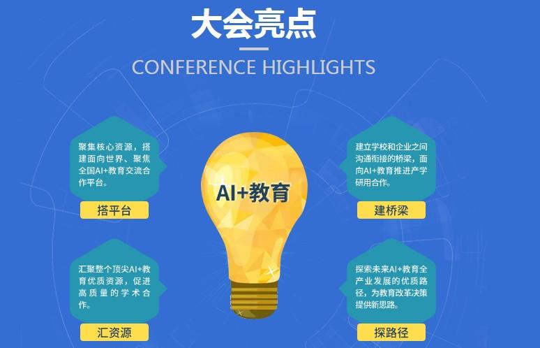 """杜克大学西蒙教授将出席""""AI+教育高峰论坛""""并发表主题演讲"""