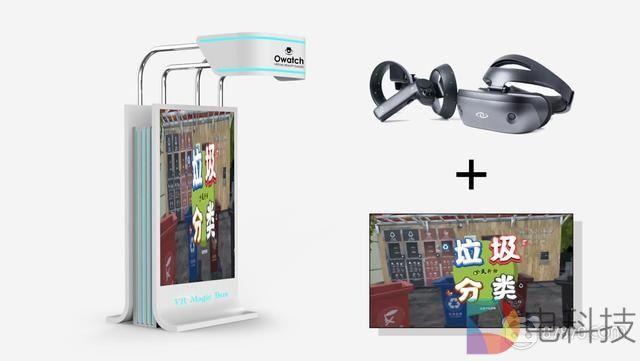 3Glasses�槔�圾分�推�K出VR教育解�Q太恶心人了方案