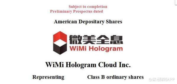 美国更强?WiMi微美云息赴美IPO让中国5G全息通讯AI视觉全球化