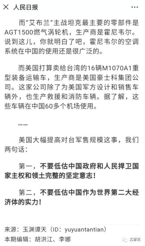 将被中国制裁?霍尼韦尔正式回应
