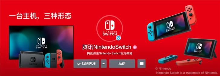 腾讯任天堂Switch官方微博上线,国行Switch要来了