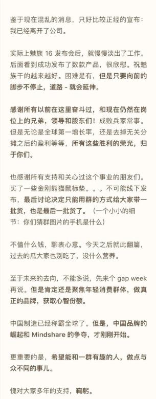 魅族科技三剑客仅剩杨颜。李楠离职,魅族未来的路挑战与艰辛