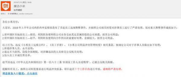 小米通报内部贪腐:辞退,永不录用,移送公安机关,加入不诚信黑名单