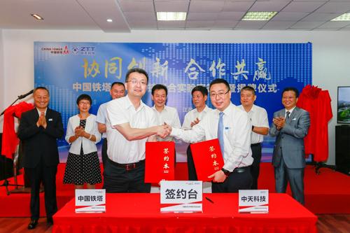 中国铁塔-中天科技联合实验室成立,开启5G时代合作新篇章