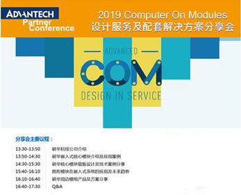 研华模块化电脑步入全新设计协助服务3.0阶段
