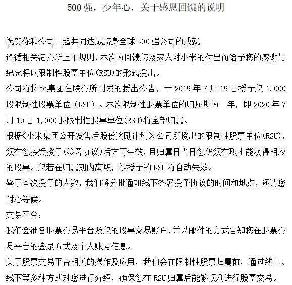小米全员持股细则公布:2020年7月19日前离职将失效