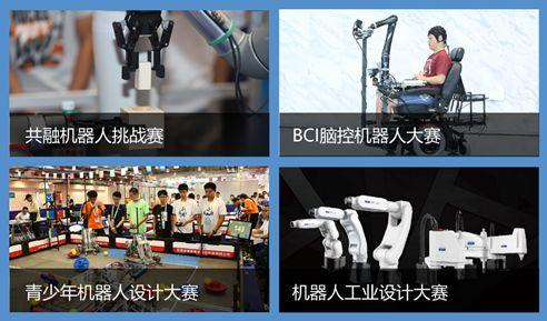 """预见未来?拥抱AI?长城汽车智慧工厂将迎来世界机器人""""狂欢"""""""