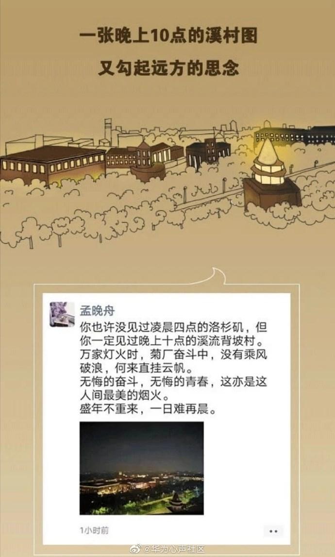 华为孟晚舟最新微信朋友圈曝光:被晚上10点的溪流背坡村感动