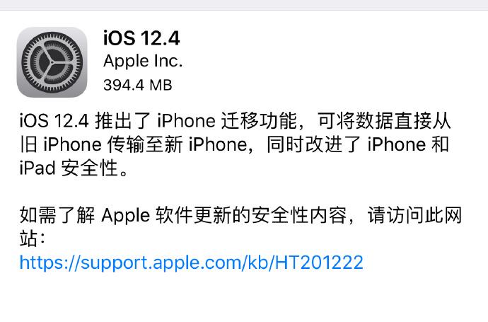 苹果推iOS 12.4系统更新;华为年薪百万聘顶尖人才