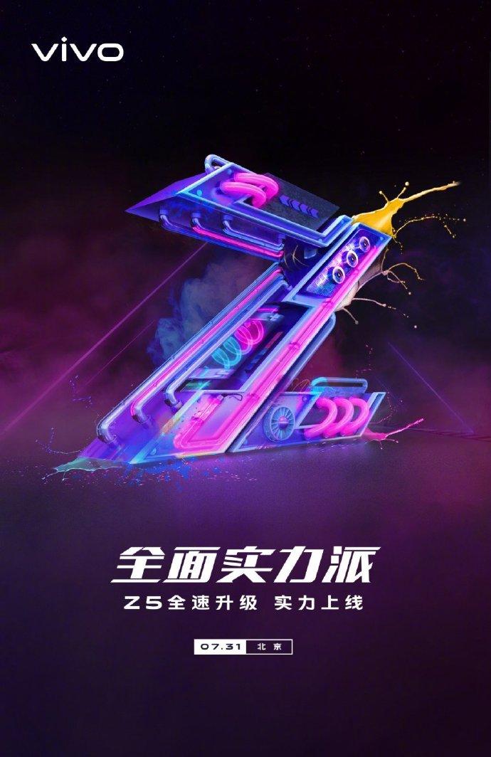 主打拍照 vivo Z5即将于7月31日发布