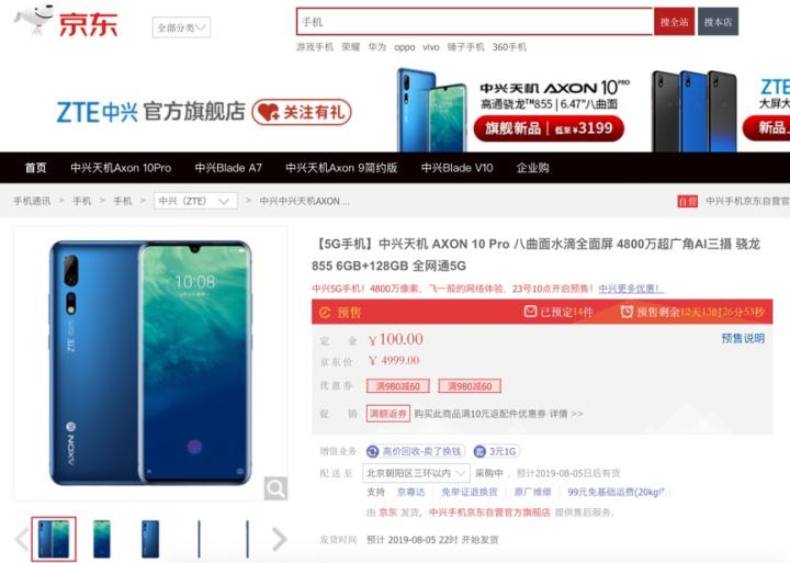 中兴5G手机京东开启预约:855配X50基带