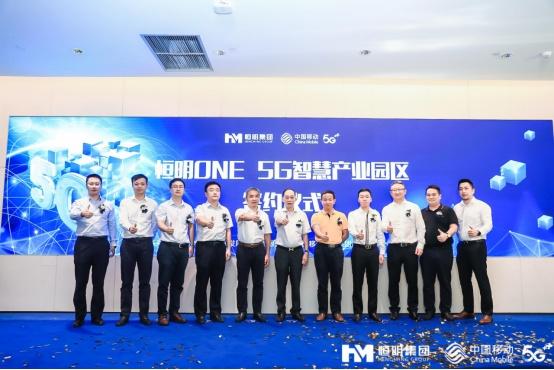 """中国移动深圳分公司与恒明集团举行""""5G智慧产业园区""""战略合作签约仪式"""
