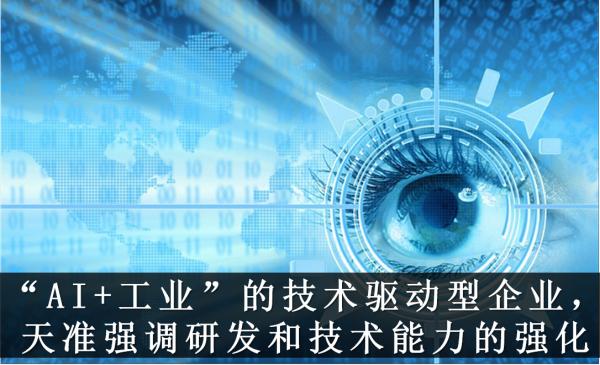 """立足""""AI+工业""""定位,天准科技计划开疆辟土"""