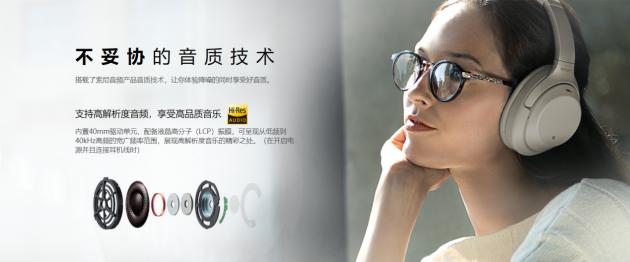 """静""""芯""""聆听 智能降噪索尼1000X系列降噪耳机WH-1000XM3"""