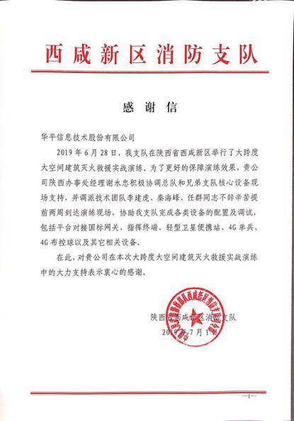 华平4G 图传系统参与西咸大跨度大空间建筑灭火救援演练