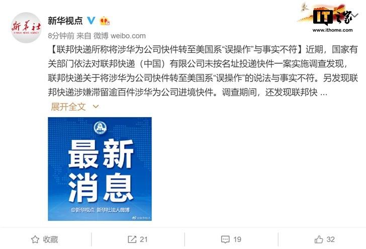 """联邦快递称将涉华为快件转至美国系""""误操作""""不符事实"""