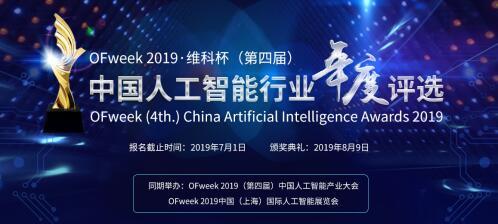 重磅:维科杯?OFweek2019中国人工智能行业年度评选入围名单公布