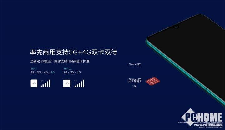 华为Mate 20 X (5G)发布 双模支持6199元