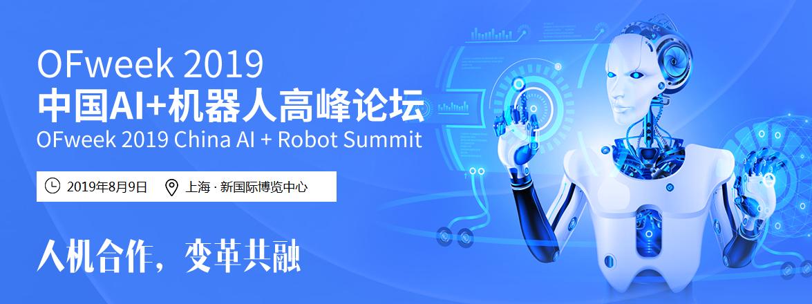 给AI机器人落地提几点建议——复旦大学智能机器人研究院张文强出席OFweek机器人高峰论坛