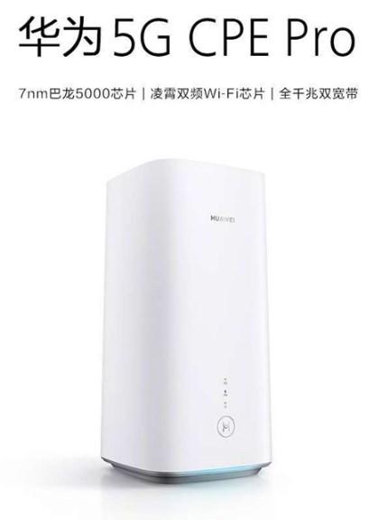 国内首款5G全网通路由器华为5G CPE Pro正式开售