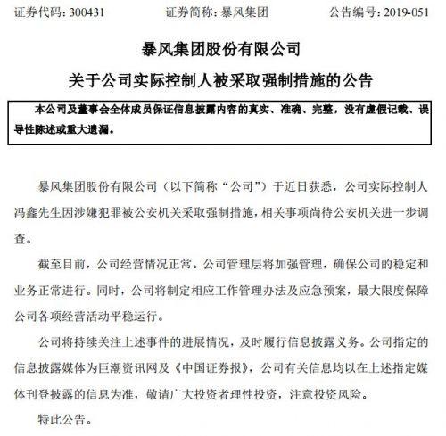 暴风市值崩到20亿是怎么回事?暴风市值崩到20亿董事长冯鑫被控