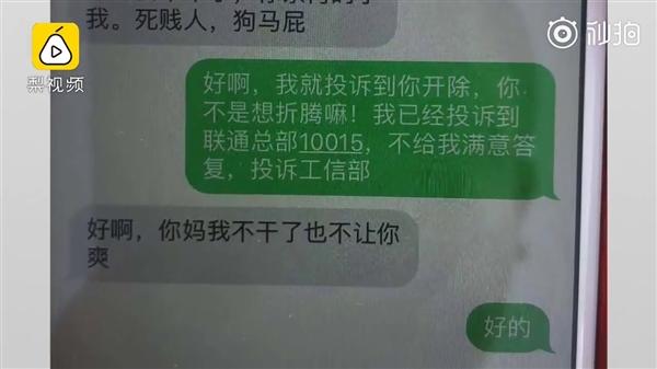 9999号码被联通员工恶意注销