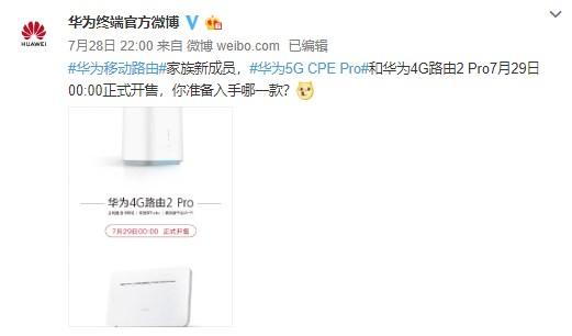 国内首款5G全网通路由器华为5G CPE Pro正式开售:2499元