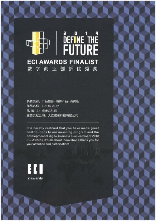 成者CZUR Shine旗舰高拍仪荣获2019ECI Awards国际数字商业创新奖