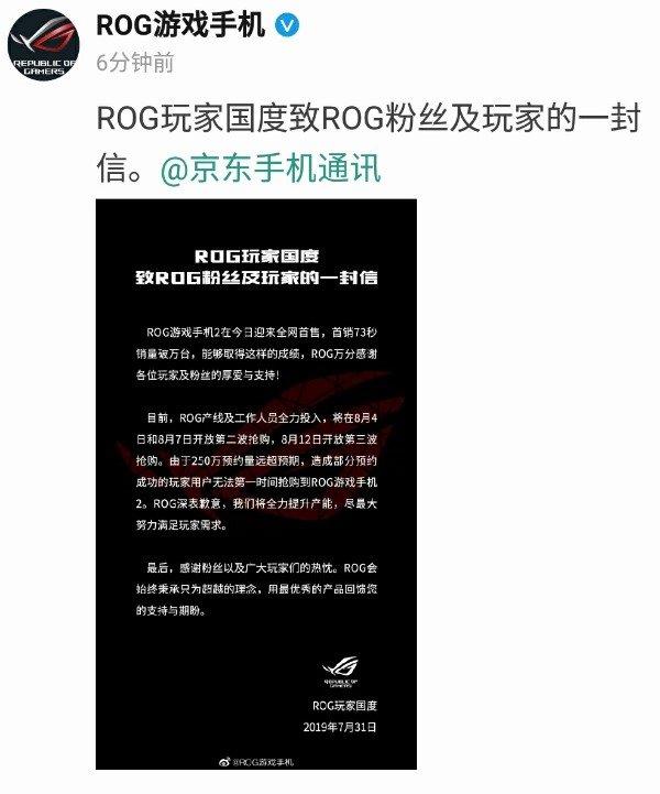 华硕ROG游戏手机2首销73秒破万台,部分预约用户没抢到官方致歉