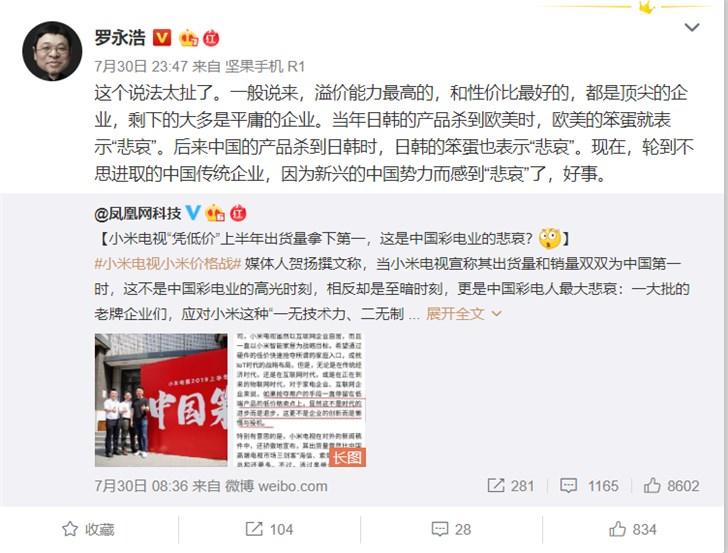 小米电视中国市场第一是彩电业的悲哀?罗永浩:太扯了