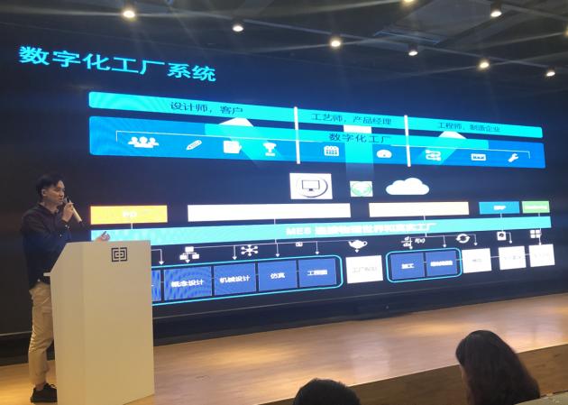 中意创新产业发展论坛开幕 中电杉帝一站式智能制造提供转型新思路