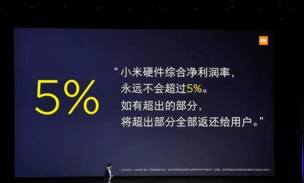 小米说的5%硬件综合净利润率在降价热潮中遭到质疑,你相信吗?