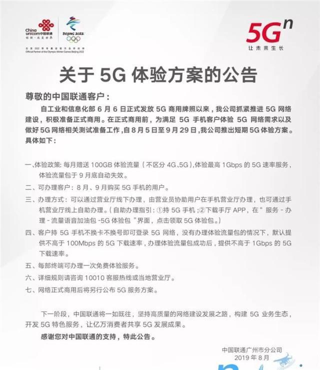 联通5G体验方案曝光 具体都有些啥?