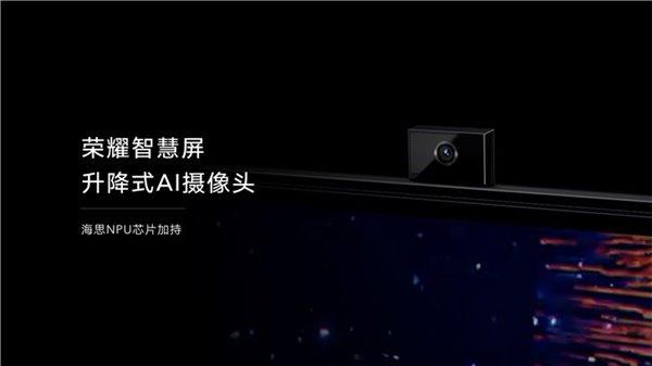 媒体:荣耀智慧屏售价超过5000元,将取消开机广告